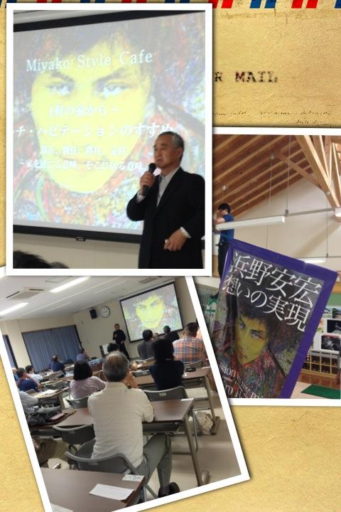 みやこ的ライフスタイルフォーラム6/23①